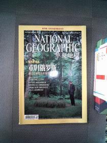 华夏地理 2010.8