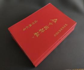 1978年初版刚恒毅在中国耕耘上下册,多插图