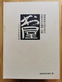 《书屋》2006-2007合订本(套装四册)