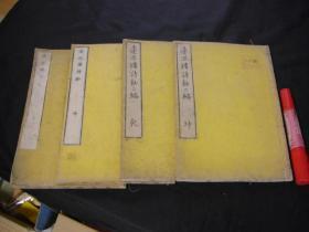 和刻本 《远思楼诗钞初编》《远思楼诗钞二编》4册全 包邮