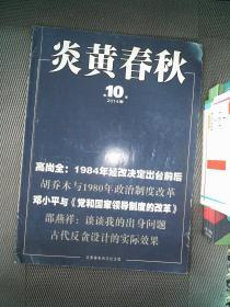 炎黄春秋  2014.10