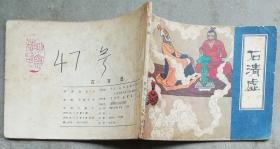 石清虚(1982年8月天津1版1印63万册)