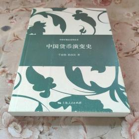 中国专题史系列丛书:中国货币演变史