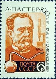 外国早期珍稀邮品终身保真【苏联邮票FD 1962年 法国科学家巴斯德B 1全新 】