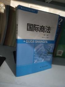 国际商法(第二版)/国际商务系列教材