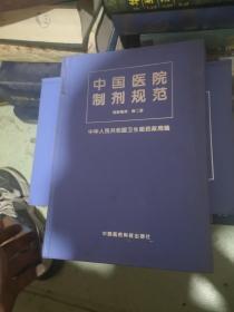 中国医院制剂规范 西药制剂 第二版
