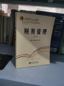 """财务管理(第二版)/会计学特色专业系列教材·普通高等教育""""十二五""""规划教材"""
