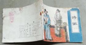 诗谳(1982年8月天津1版1印64万册)