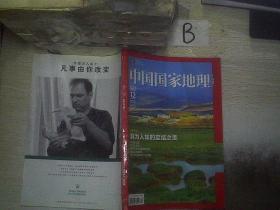 中国国家地理2012 12 ..  .