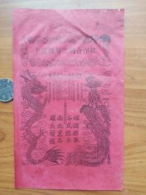上虞沥海烟酒糖果糕点商标纸