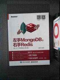 左手MongoDB,右手Redis――从入门到商业实战