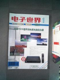 电子世界 1997.1