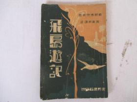 民国:飞岛游记【全一册】(孤本 稀缺本)