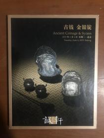 北京诚轩2019春季拍卖会古钱 金银锭.