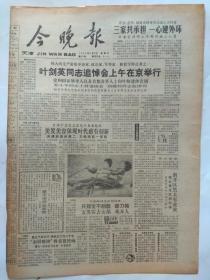 今晚报1986年10月29日、 叶剑英同志追悼会在京举行
