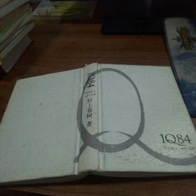 IQ84 BOOK1 4月-6月
