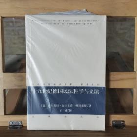 十九世纪德国民法科学与立法