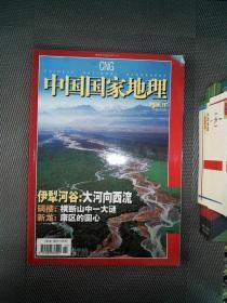 中国国家地理     2006.11