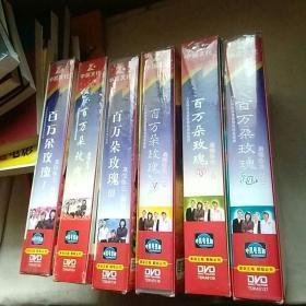 大型韩国浪漫爱情电视连续剧-百万朵玫瑰(6盒)DVD(全新未开封)包邮