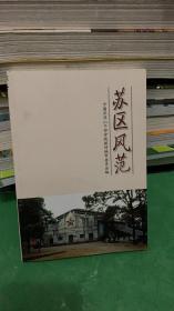 苏区风范/ 中国井冈山干部学院 编 / 中央文献出版社9787507333725