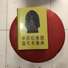 中国历代纪年佛像图典,,,,,,,,