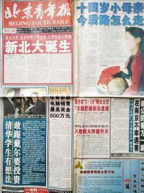"""《北京青年报》2000年4月4日之""""北京大学、北京医科大学合并,新北大诞生;十四岁小母亲述说被拐前后;我国建立低保;省市领导畅谈东西大联手;中国人该练练口才了;北师大社会发展与政策研究所成立;PMP首次进入中国;亚太武备竞赛""""。1——16版,详细见图。"""