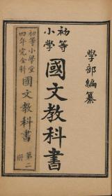 初等小学国文教科书(第2册)繁体版(1-6年级用)小学语文文言文古文读本