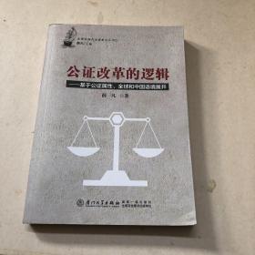 公证改革的逻辑:基于公证属性 全球和中国语境展开