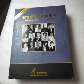 财智商学院名师讲座刘一秒全集  50碟全