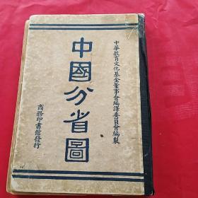 中国分省图 中华教育文化基金董事会编译委员会编制 (地图)