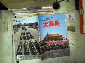 兵工科技 2015年增刊典藏版