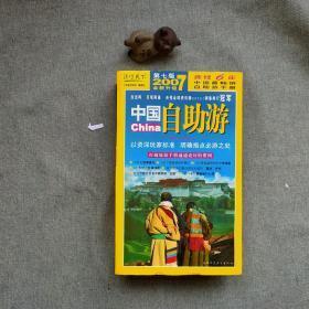 2007全新升级中国自助游;