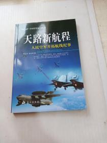 天路新航程 人民空军开拓航线纪事