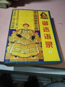 《雍正御制佛教大典》: 御选语录·上册