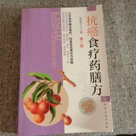 抗癌食疗药膳方(第2版)