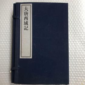大唐西域记(2002年线装 木刻)