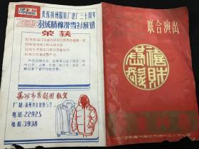 少见节目单:1985年春节《上海京剧团、上海戏剧学校、扬州市京剧团联合演出节目单》俞振飞领衔演出