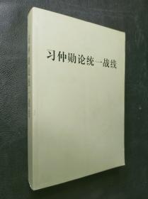 习仲勋论统一战线..