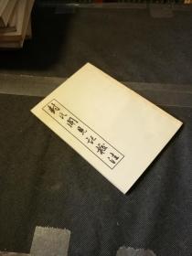 【著名美术设计、封面装帧设计大师池宁藏书】封氏闻见记校注,1958年1版1印,3000册,品好