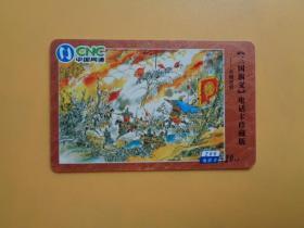 卡收藏:中国网通200电话卡 三国演义电话卡珍藏版—火烧连营 【SX-200-64(20-17)】【万卡分时上 配套看编号】