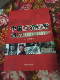 中国工农红军通览1927-1937年(目前最为详细权威的红军历史资料)