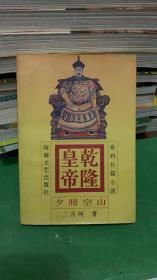 乾隆皇帝(2)-夕照空山/ 二月河  著/ 河南文艺出版社9787806230237