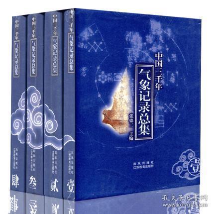 中国三千年气象记录总集(全四册)