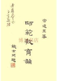 【复印件】师范教育论