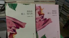 我也会爱上别人的 上、下/ 自由极光 / 湖南文艺出版社