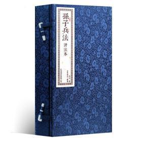 孙子兵法(评注本 套装共2册)