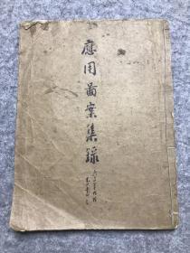 民国著名文物鉴赏大家 倪玉书 1963年藏书《应用图案集录》,有其两处题跋及对多处图案亲笔备注,19*25cm