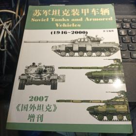 苏军坦克装甲车辆 (1946-2000)(2007国外坦克增刊)