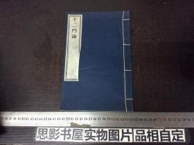 十二门论【线装书】
