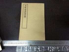 高峰妙禅师语录【线装书】